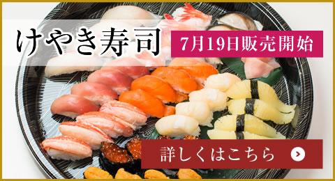 けやき寿司