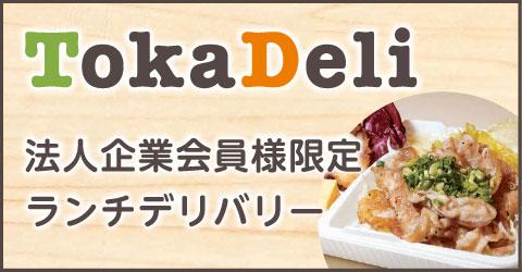 トカデリ 日替わり弁当はこちら